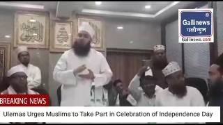 Muslims Clerics  Hazrat Sayyed Moin Miyaan Appeal Youm E Azaadi mein Apni Masjido aur Madraso ke bah