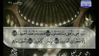 المصحف الكامل 38 للشيخ محمود خليل الحصري رحمه الله
