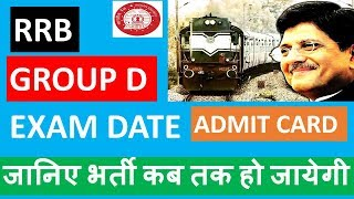 RRB Group d exam date 2018 // Railway group d admit card