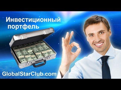 Инвестиционный портфель (март 2017) - GlobalStarClub.com