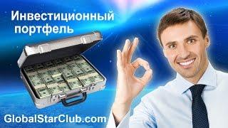 Инвестиционный портфель (март 2017) - GlobalStarClub.com(, 2017-03-10T10:24:30.000Z)