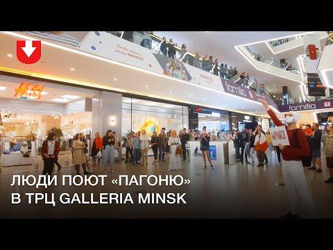 Люди поют «Пагоню» в ТРЦ Galleria Minsk