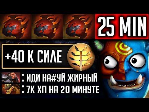 видео: 7К ХП НА 25 МИН СИЛА САЛЬНЫХ СКЛАДОК | ogre mage dota 2