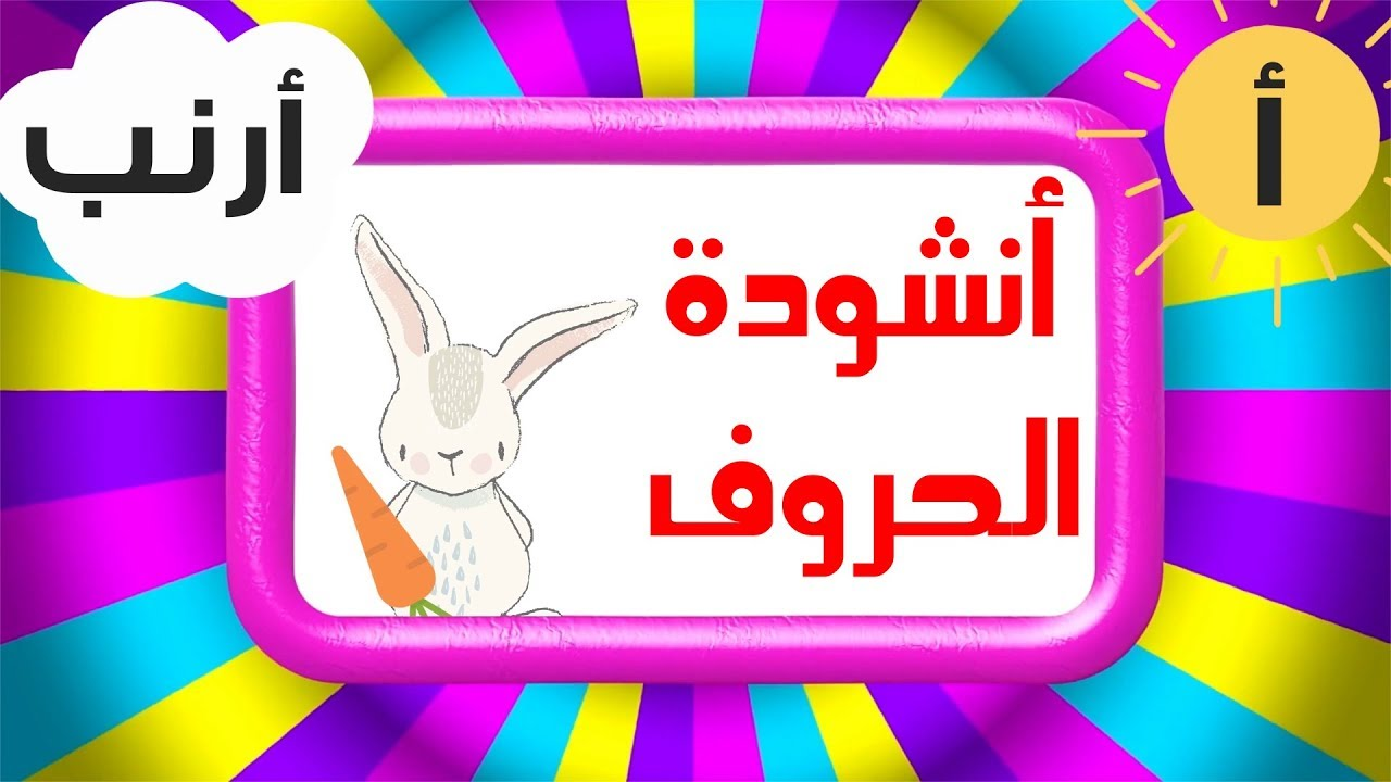 Arabic Alphabet Song For Kids