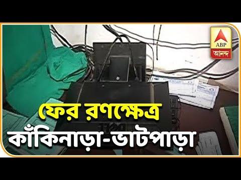 ফের রণক্ষেত্র কাঁকিনাড়া-ভাটপাড়া, দফায় দফায় বোমাবাজি, ভাঙচুর, মারধর| ABP Ananda