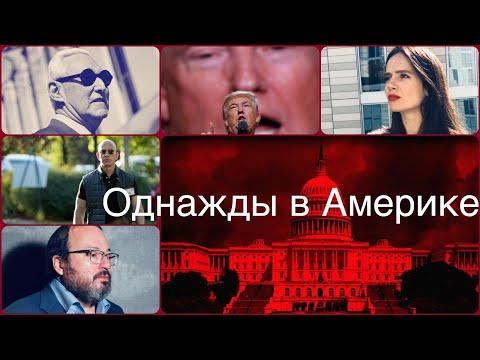 Коррупция и телефонное право: чем Америка Трампа все больше напоминает Россию
