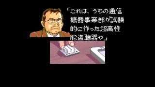 課長 島耕作 スーパービジネスアドベンチャーを実況プレイしますよ!! ...