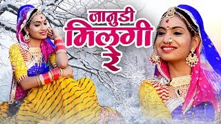 आरती शर्मा के ठुमको ने पूरे राजस्थान में तहलका मचा दिया | Janudi Milgi Re : जानुडी मिलगी रे | HD