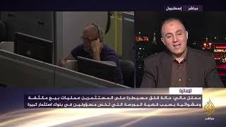 البورصة المصرية تخسر مليارات الجنيهات بسبب صدمة حبس علاء وجمال مبارك