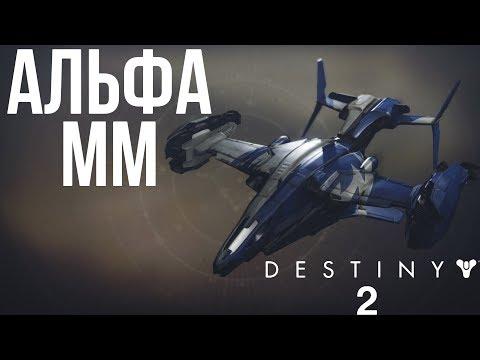 Destiny 2 \ Корабль Альфа ММ (Как получить) ALPHA UMI Ship