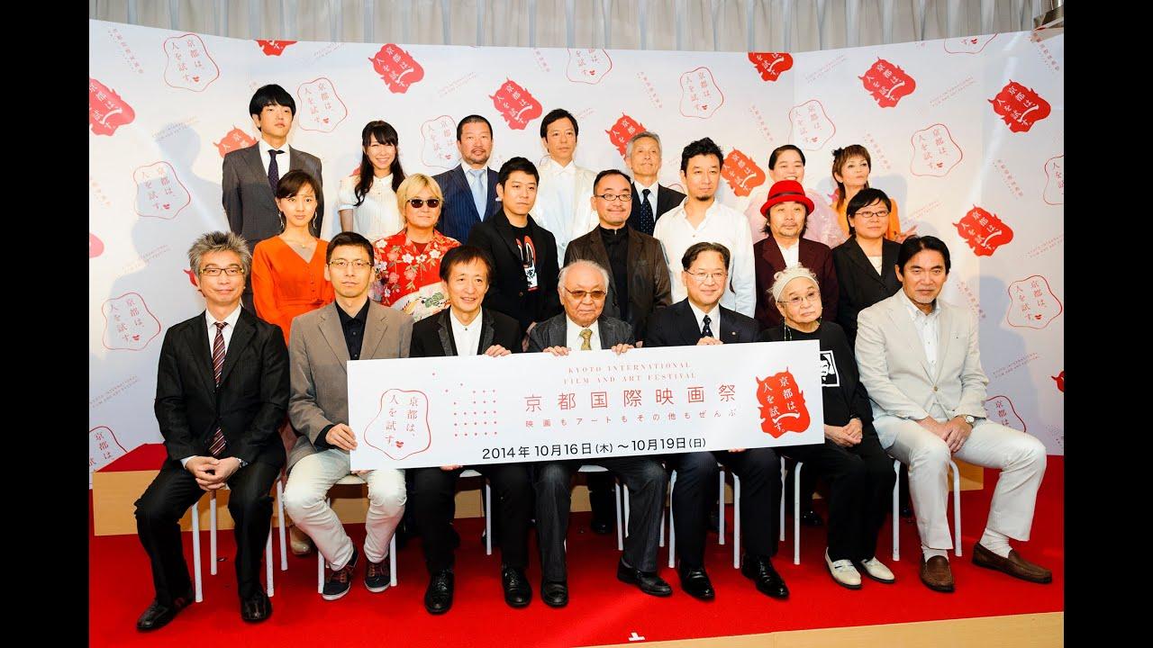 京都国際映画祭 プログラム発表...