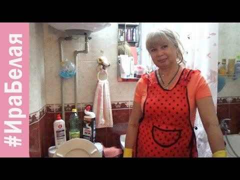 ЧИСТКА УНИТАЗА ОТ НАЛЕТА И РЖАВЧИНЫ | Irina Belaja