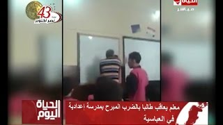 """فيديو.. مدرس يعتدي على تلميذة بالعباسية.. وتامر أمين :"""" دي بلطجة"""""""