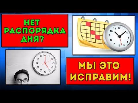 Трудовой распорядок рабочего дня / Как составить распорядок дня?