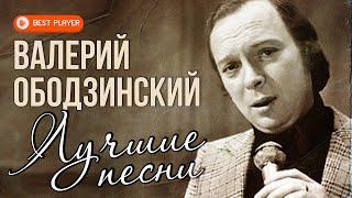 Валерий Ободзинский - Лучшие песни. Эти глаза напротив. Восточная песня