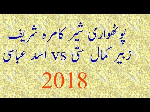 New Challenge program-2018 By Asad Abbasi Vs Zubair kamal   Pothwari sher at  kamra shareef