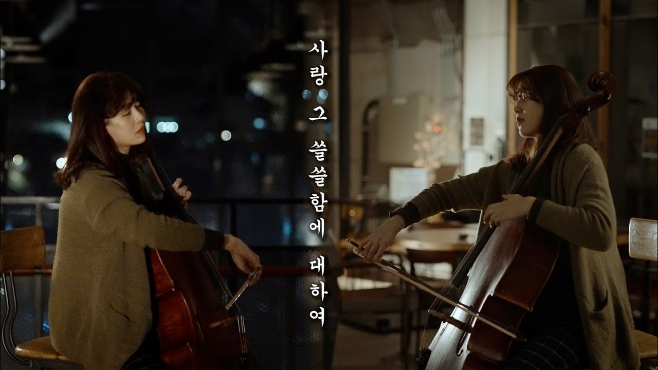양희은 - 사랑 그 쓸쓸함에 대하여 (Love, on its Solitude) 첼로+피아노 | 첼로댁 CelloDeck