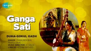 Ganga Sati | Duha  Gokul Gadh | Gujarati Movie Song | Diwaliben Bhil & Praful Dave