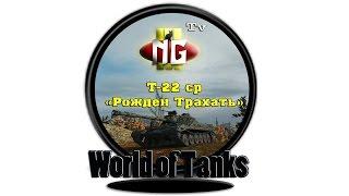 - Т-22ср * World Of Tanks * NgIII -