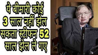 Some Amazing Facts About Stephen Hawkings   Top Facts Of Great Scientist Hawkings