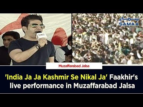 'India Ja Ja Kashmir Se Nikal Ja' Faakhir's live performance in Muzaffarabad Jalsa