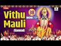 38 Non Stop Vithu Mauli - Kannada - Sumeet Music