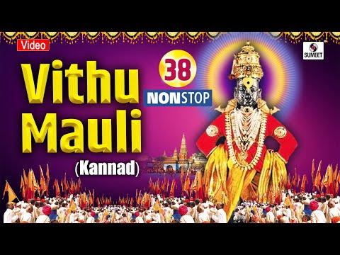 38 Non Stop Vithu Mauli - Kannad - Sumeet Music