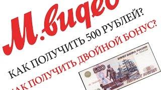 Как получить бесплатный купон в МВидео на 500 рублей. Промо код Мвидео(, 2015-05-18T15:59:20.000Z)