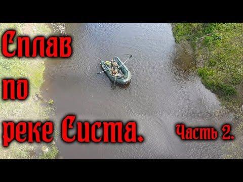 Сплав по реке Систа в Ленинградской области. Часть 2.