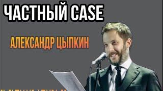 Писатель, сценарист, легендарный пиарщик и бизнесмен Александр Цыпкин