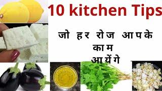 Kitchen Hacks 10 नए और बहुत काम के किचन टिप्स  kitchen tips & tricks  useful kitchen tips Tips