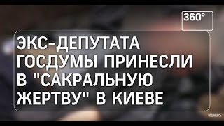 """Экс-депутата Госдумы принесли в """"сакральную жертву"""" в Киеве"""