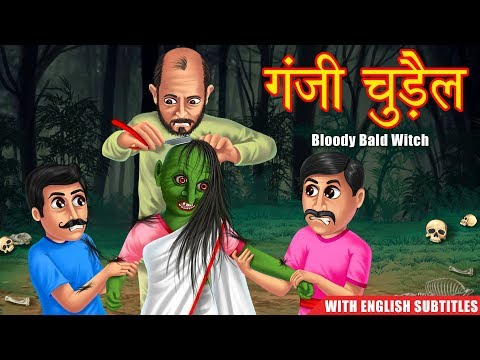 गंजी चुड़ैल   Bloody Bald Witch   English Subtitles   Horror Story   Kahani   Dream Stories TV