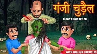 गंजी चुड़ैल | Bloody Bald Witch | English Subtitles | Horror Story | Kahani | Dream Stories TV