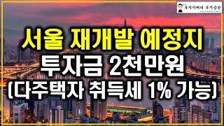 서울 재개발 예정지 투자금 2천만원(다주택자 취득세 1…