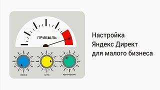 Заработок на CPA партнерках. Плюсы и минусы рекламы в Яндекс.Директ. Булат Максеев.