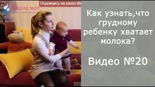 видео Как определить, хватает ли ребенку молока.