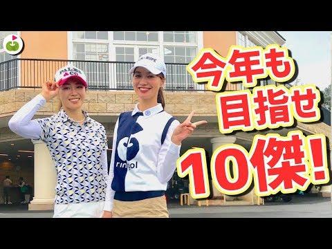 【今年も挑戦】太平洋クラブ女子選手権の予選に出場してきました。