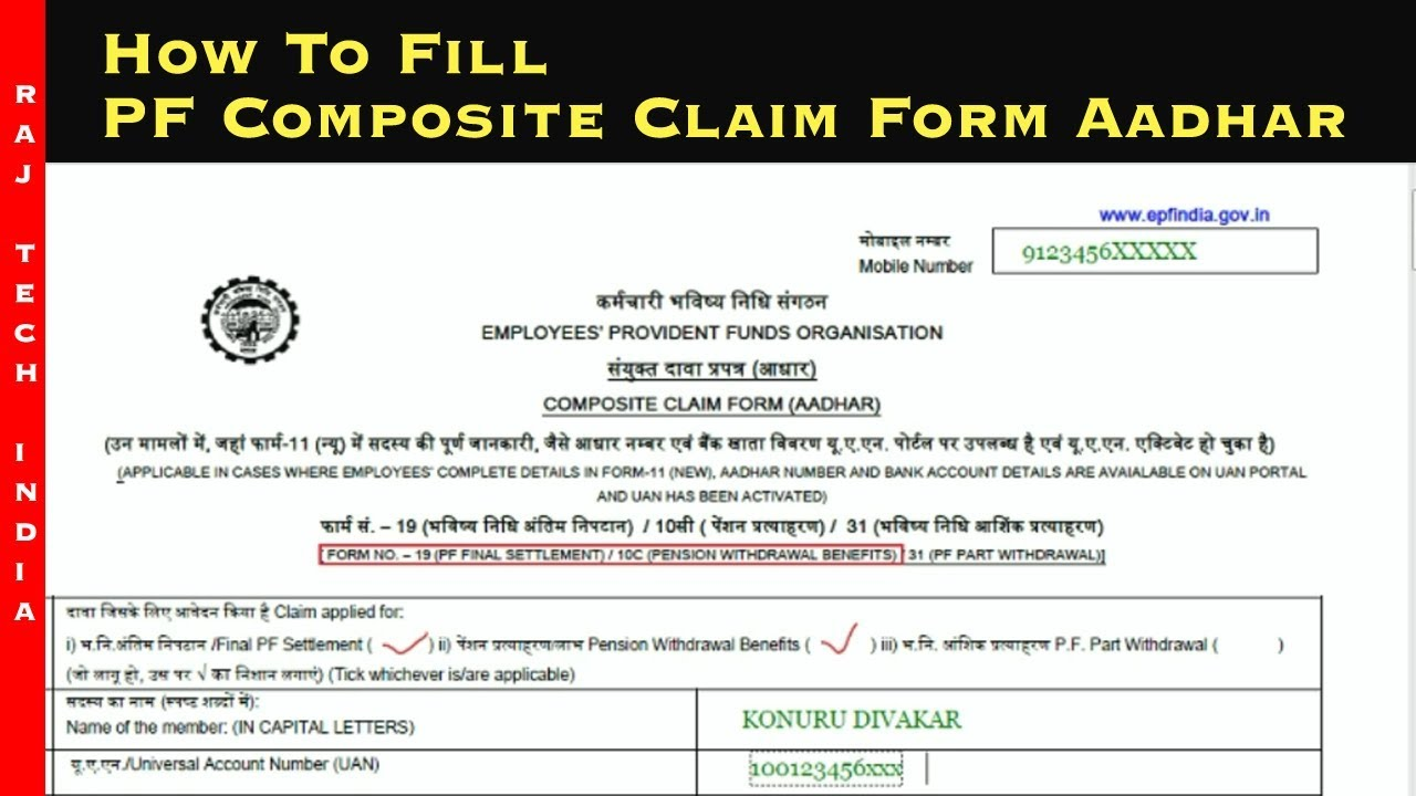 How To Fill Pf Composite Claim Form Aadhar Youtube