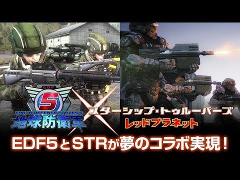 地球防衛軍5×スターシップ・トゥルーパーズ レッドプラネット コラボPV 火星から出動要請!?