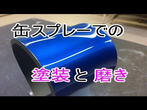 缶スプレー塗装のやり方