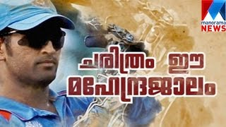 Captain cool bid adieu to captaincy   | Manorama News