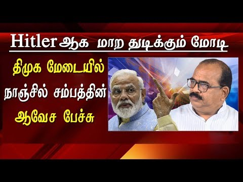 nanjil sampath latest speech Modi want to become a hitler nanjil Sampath speech Tamil news Tamil news live   latest Tamil news நாஞ்சில் சம்பத் பேச்சு Nanjil Sampath campaign for DMK candidate kalanidhi veerasamy Chennai while speaking to the public nanjil Sampath said Narendra Modi is a a big threat to democracy power again he will become a hitler of India Narendra Modi does not believe in election democracy and he wanted to convert India into a  totalitarian state where he will be the president forever nanjil Sampath also quoted Amit Shah speech saying that if Modi comes to power again India will not see in an election for next 50 years here is the full speech of nanjil Sampath at at North Chennai election campaign  nanjil sampath latest speech, nanjil sampath speech, நாஞ்சில் சம்பத் பேச்சு, nanjil sampath comedy speech,    for tamil news today news in tamil tamil news live latest tamil news tamil #tamilnewslive sun tv news sun news live sun news   Please Subscribe to red pix 24x7 https://goo.gl/bzRyDm  #tamilnewslive sun tv news sun news live sun news