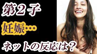 【祝】黒木メイサ第二子妊娠…赤西がなんだかんだ評価上げるw チャンネ...