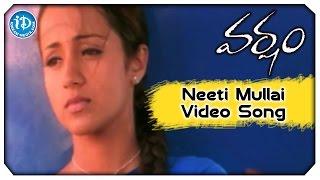 Varsham Movie Video Songs - Neeti Mullai Song || Prabhas, Trisha || Sagar || Devi Sri Prasad