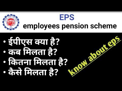 EPS kya hai?employees pension scheme