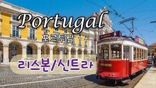 포르투갈 랜선 여행 -  리스본과 신트라 가볼만한 여행…