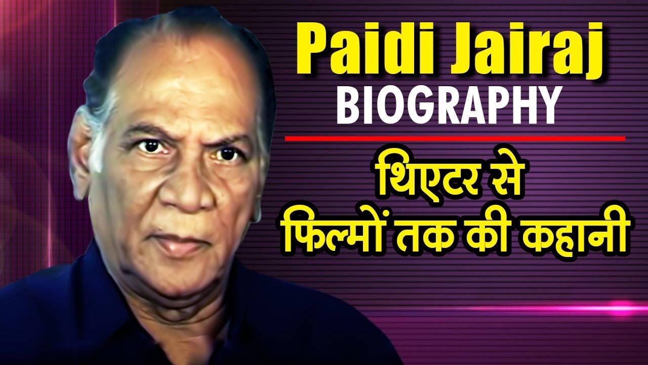 Paidi Jairaj - Biography in Hindi | पाडी जयराज की जीवनी | भारतीय फिल्मों में सबसे लंबा करियर
