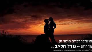 اغاني عبري 2020