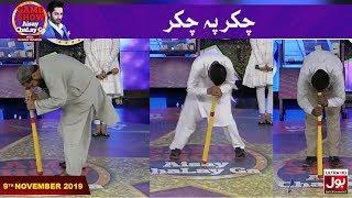 Chakkar Pe Chakkar | Chakkar Segment |  Game Show Aisay Chalay Ga With Danish Taimoor
